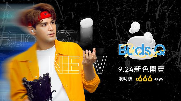nEO_IMG_realme Buds Q新色將於9月24日正式開賣,限時價666元。.jpg