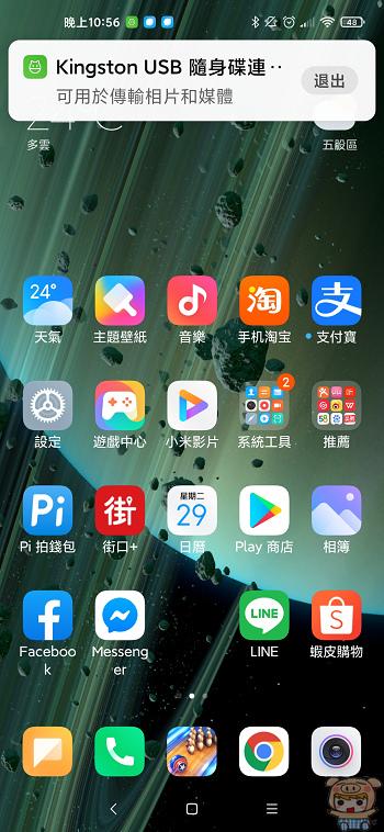 nEO_IMG_Screenshot_2020-09-29-22-56-10-492_com.miui.home.jpg