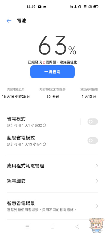 nEO_IMG_Screenshot_2020-10-26-14-49-00-32.jpg