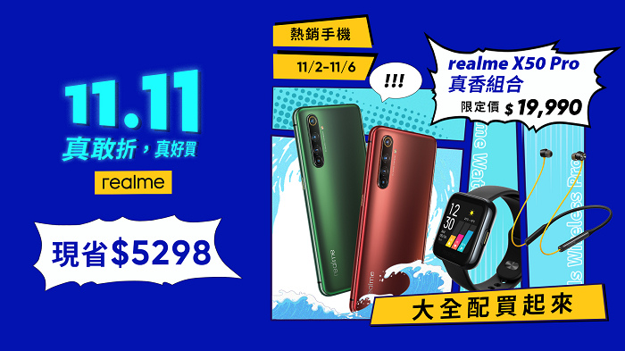 nEO_IMG_realme X50 Pro真香組合現省5,298元,加碼搶先體驗realme Buds Wireless Pro降噪新品。.jpg