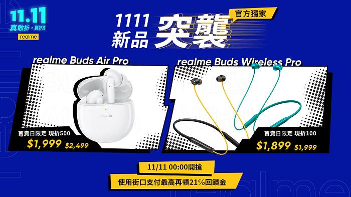 nEO_IMG_realme雙11新品突襲,再推兩款降噪耳機新品。.jpg