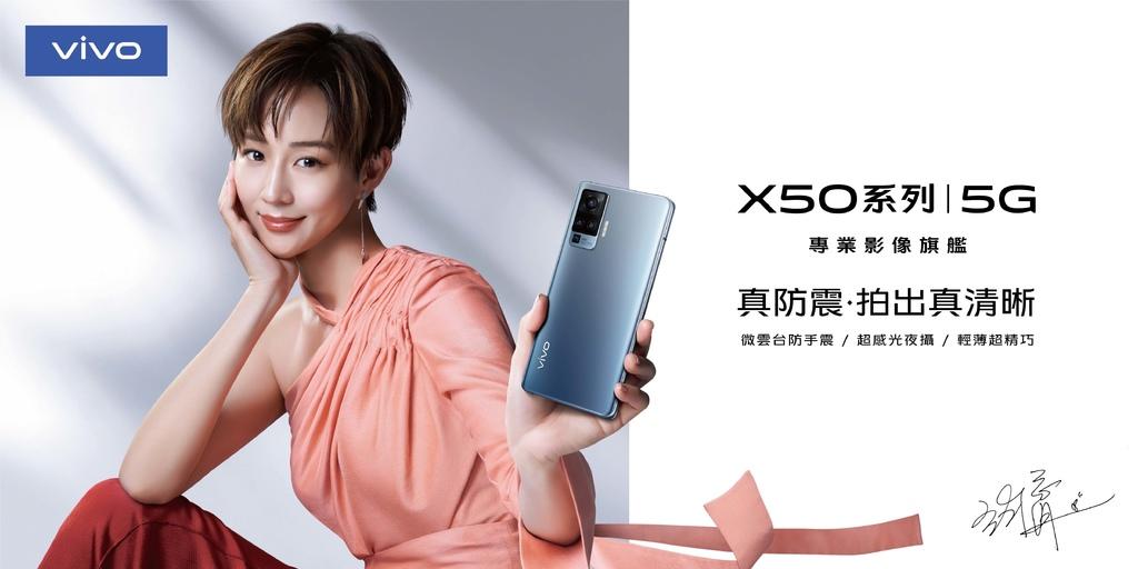 雙11購買vivo X50 Pro可升級專業攝影組,並加送萬元好禮。.jpg