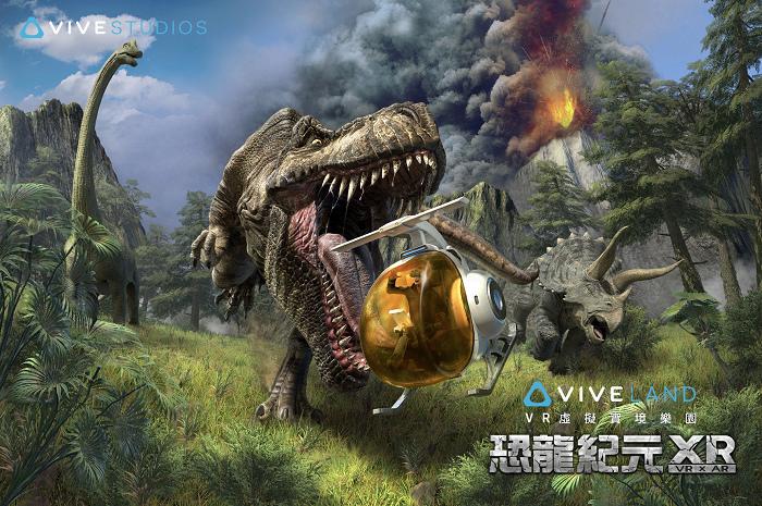 nEO_IMG_HTC新聞圖檔3(HTC VIVE Studios原創XR體感內容《恐龍紀元XR》- 穿梭時空回到白堊紀展開冒險,經歷火山、叢林、大海與熱浪等冒險).jpg