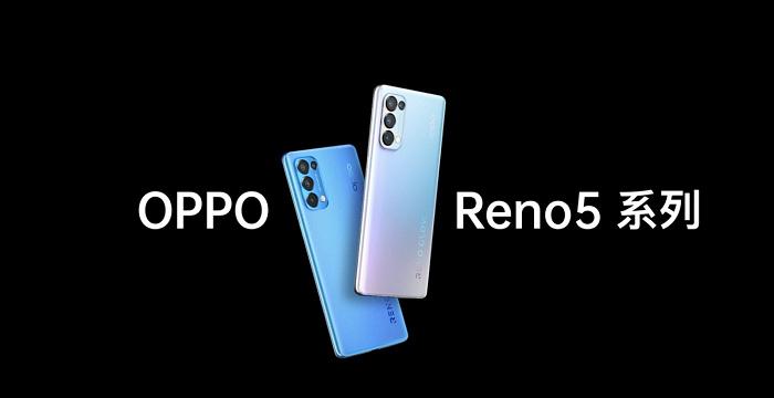 nEO_IMG_OPPO 今(10)日宣布Reno5系列5G家族的新成員Reno5與Reno 5 Pro正式登場.jpg