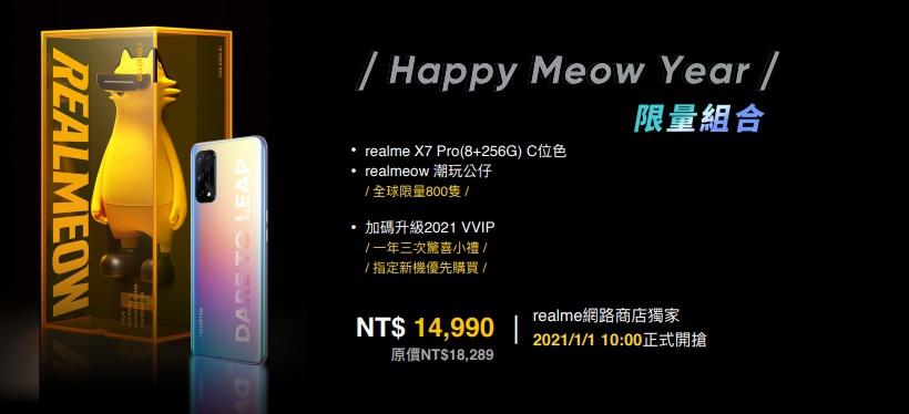 新年限量組Happy Meow Year,可獲得realme X7 Pro和realmeow公仔。.jpg