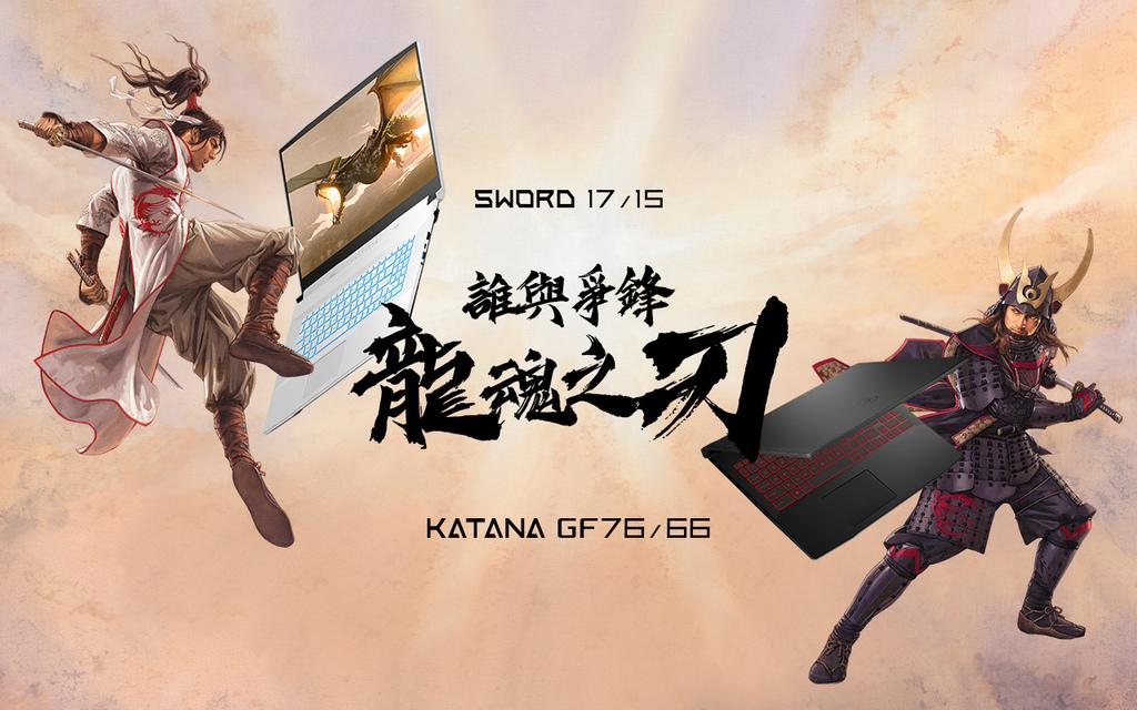 08_全新Sword、  Katana GF系列電競筆電的設計靈感來自於武士刀,由知名日本插畫師長野剛精心打造產品視覺.jpg