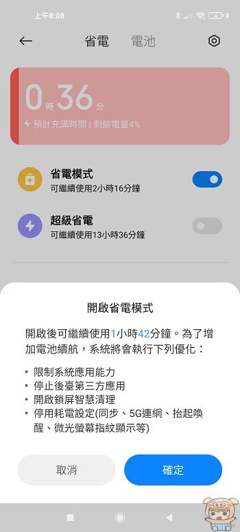 nEO_IMG_Screenshot_2021-05-15-08-08-28-174_com.miui.securitycenter.jpg