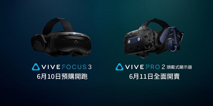 nEO_IMG_HTC新聞圖檔-VIVE Pro 2 6月11日開賣及VIVE Focus 6月10日預購開跑.jpg