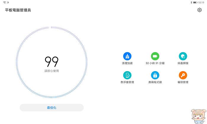 nEO_IMG_Screenshot_20210630_101935_com.huawei.systemmanager.jpg