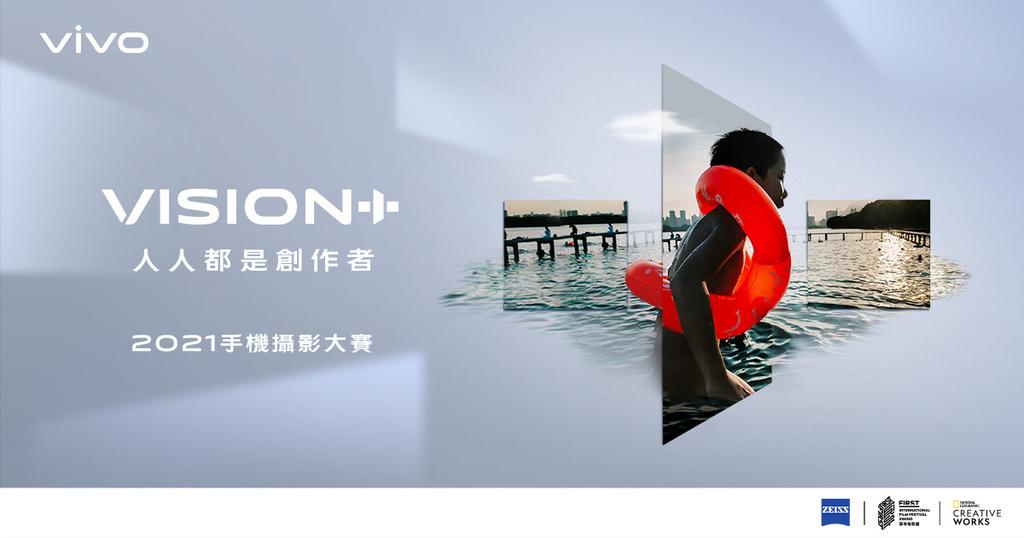 第二屆的2021「VISION+手機攝影大賽」開跑.jpeg