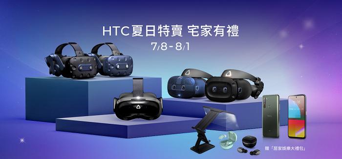 nEO_IMG_HTC新聞資料-HTC夏日特賣7月8日開跑 指定手機及VIVE全系列享優惠.jpg