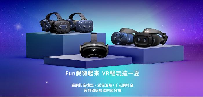 nEO_IMG_HTC新聞資料-VIVE全系列送保溫瓶及千元購物金.jpg