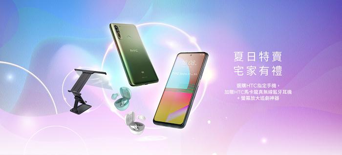 nEO_IMG_HTC新聞資料-HTC U20 5G及HTC Desire 21 Pro 5G贈「居家娛樂大禮包」.jpg
