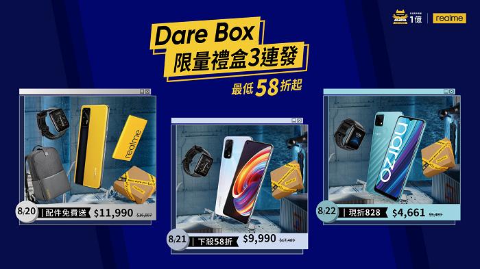 nEO_IMG_Dare Box限定禮盒3連發,最低58折起。.jpg