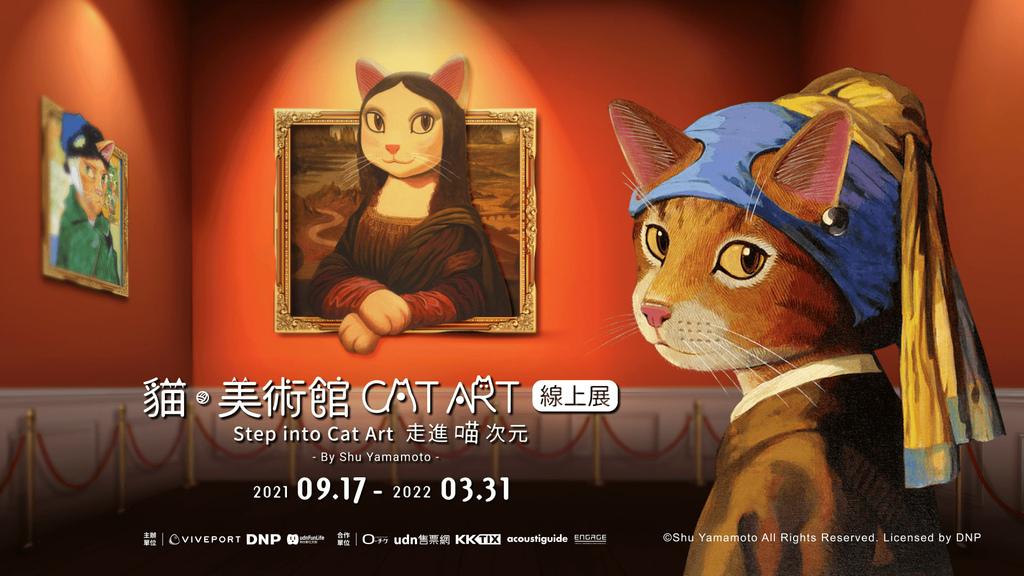 圖1.HTC Viveport 攜手日本山本修CAT ART 推出VR沉浸式動態互動藝術展.jpg