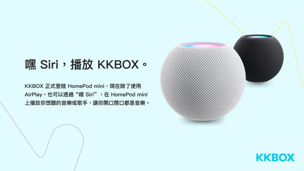 新聞照一 KKBOX 與 Apple 攜手合作,成為全台首家支援 HomePod 的第三方音樂串流服務.jpg