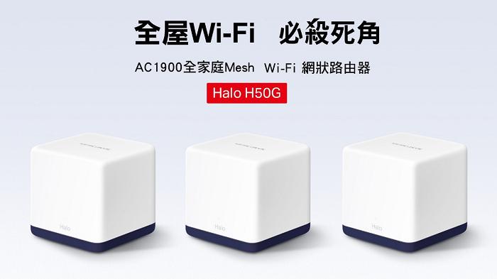 nEO_IMG_水星 Mercusys Halo H50G 1.jpg