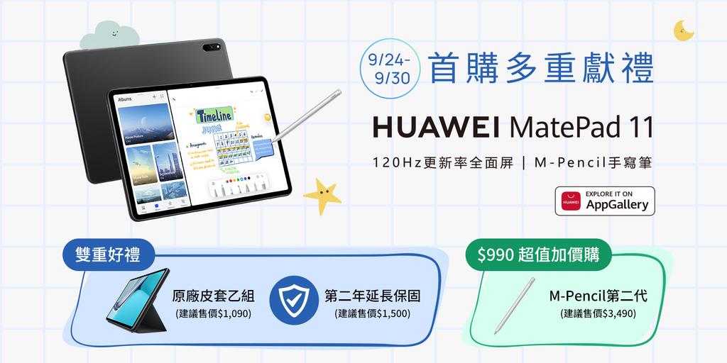 【HUAWEI】HUAWEI MatePad 11首購優惠活動.jpg