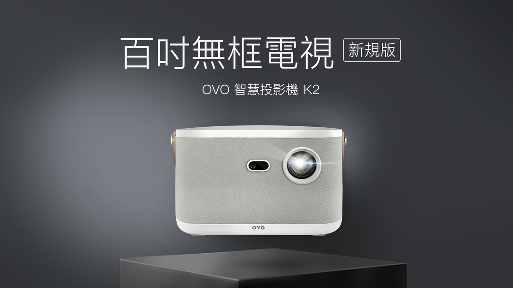 P2-OVO K2百吋無框電視新規版即日起在官網與各大電商開賣.jpg