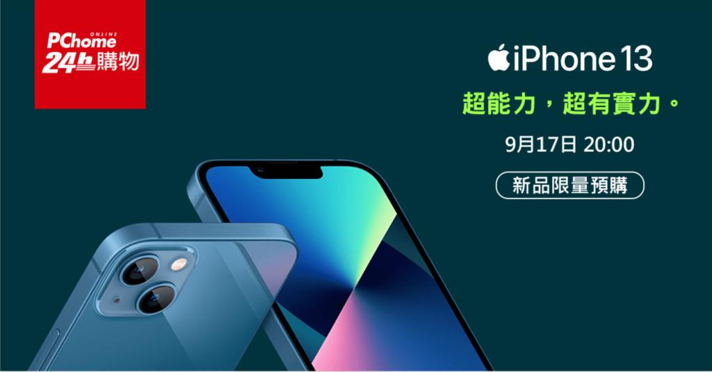 0916【PChome 24h購物 消費快訊附件】PChome 24h購物9月17日晚上8點搶先開放 iPhone 13全系列新機預購,亦推出Apple全系列大幅降價促惠!.png