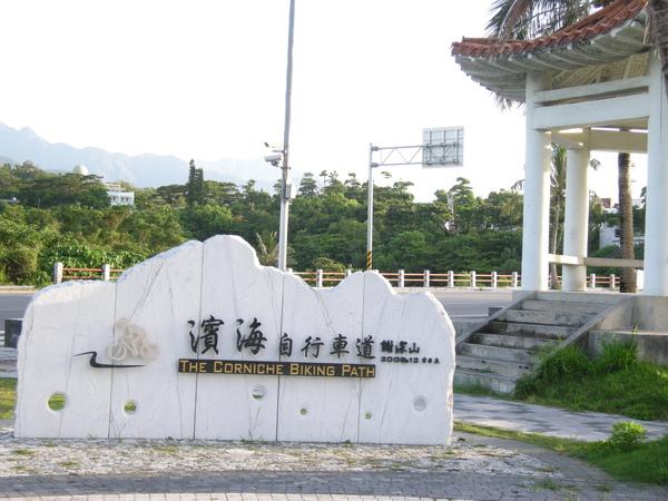 2花蓮港單車道起點.JPG