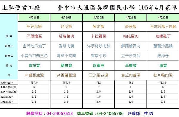10402第十一週菜單上弘.jpg