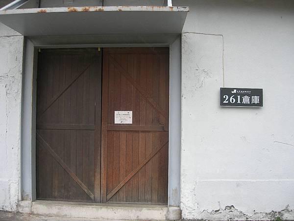 261倉庫