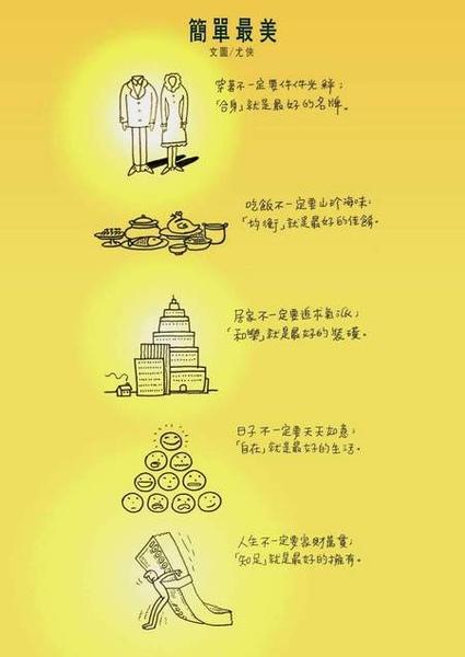 簡單生活.jpg