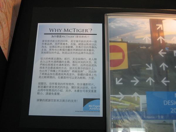 為什麼是麥克勞虎