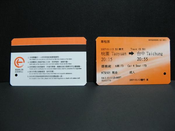 高鐵雙面車票
