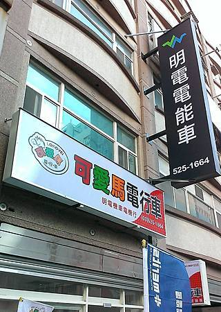 明電電能車招片照.jpg
