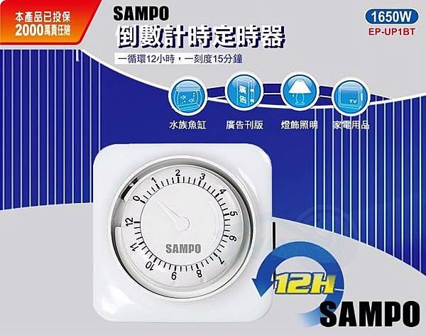 SAMPO定時器1