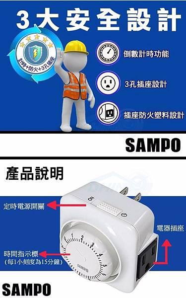 SAMPO定時器2