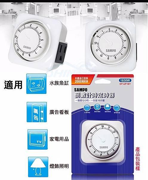 SAMPO定時器4