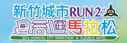 2015新竹城市馬拉松