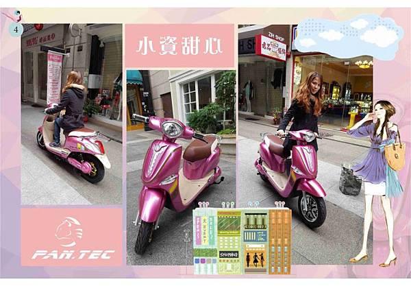 PE-L3靚粉紅_新竹明電電動自行車1.jpg