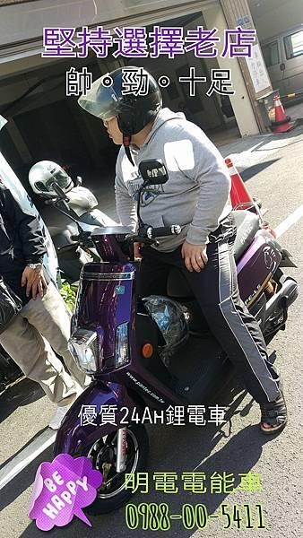明電鋰電電動自行車_L5紫.jpg