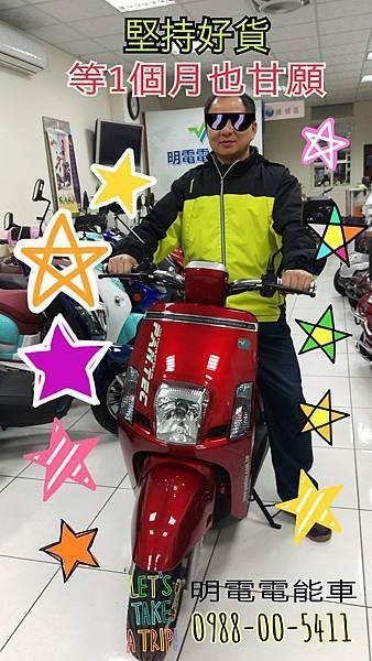 新竹明電電動自行車_CUXIQC_紅.jpg