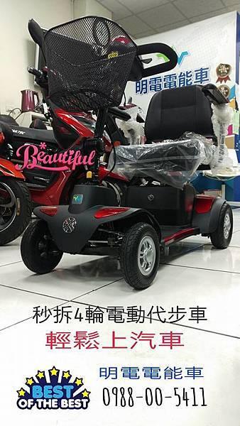 秒拆4輪電動代步車_新竹明電電動車_推薦.jpg