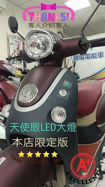 可愛馬CHT-025Polly_新竹明電電動自行車LED大燈.jpg