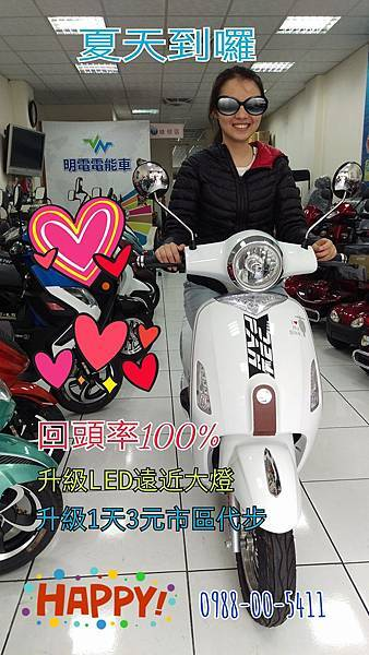 e-bike_新竹電動車自行車_推薦明電.jpg