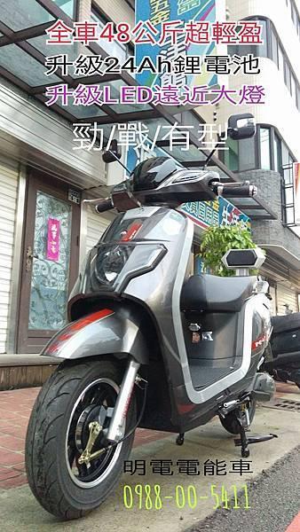 新竹電動車_明電_熱銷電動自行車銀LED.jpg