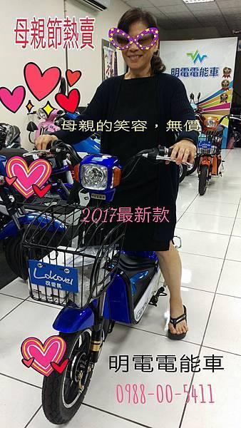 母親節禮物推薦_電動車_電動腳踏車_新竹明電.jpg