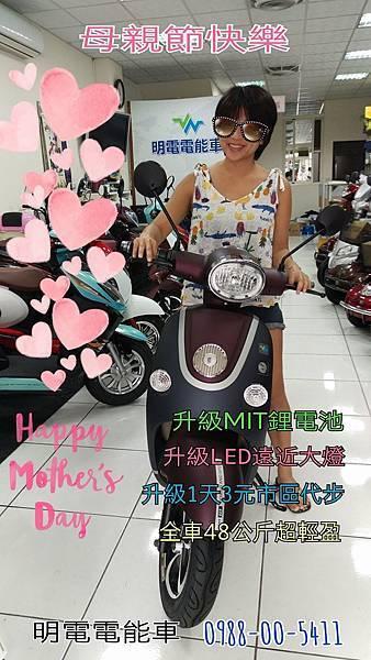 母親節禮物_新竹電動車自行車_鋰電明電_可愛馬.jpg