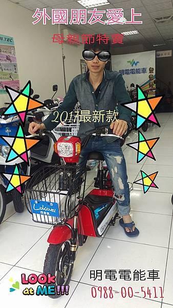 新竹電動腳踏車_可愛馬明電026紅.jpg