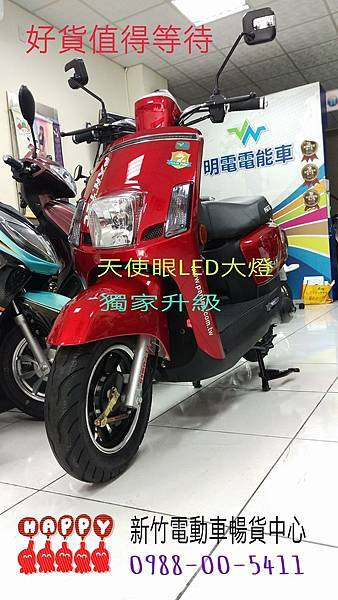 CU電動自行車_LED新竹明電電動車_紅ebike.jpg