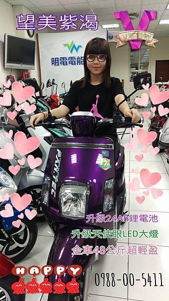 cuxi_電動自行車_新竹明電動車紫鋰電推薦.jpg