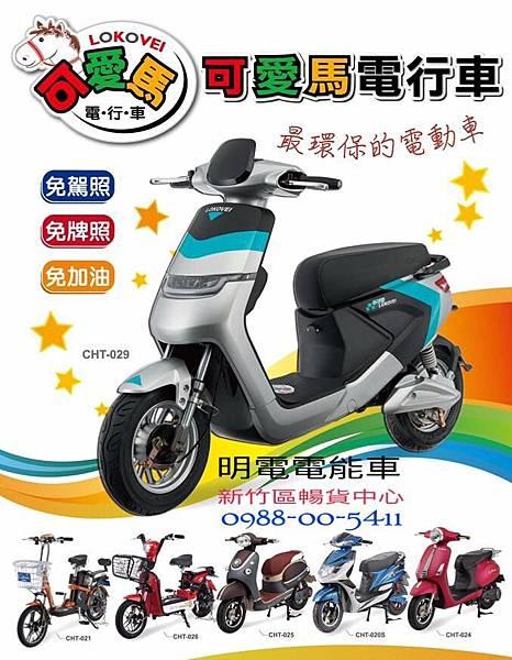 新竹電動自行車老店明電電動車推薦可愛馬.jpg