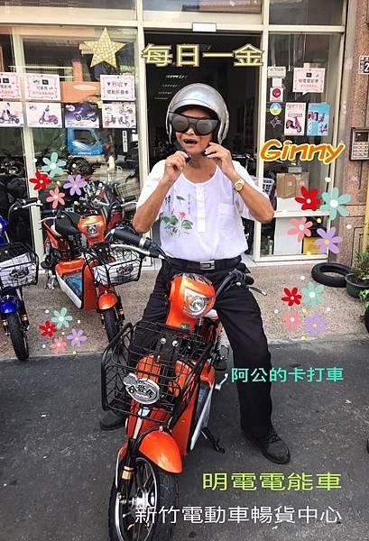 CHT-026NEW升級電動腳踏車Ginny橘新竹明電.jpg