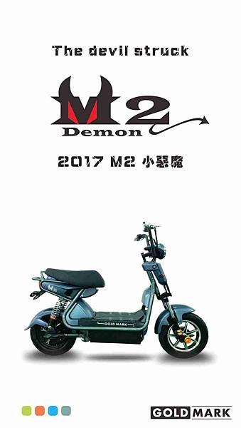 M2形象廣告04.jpg